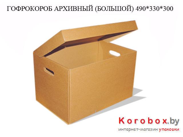 1arhivnyy-korob-490-330-300