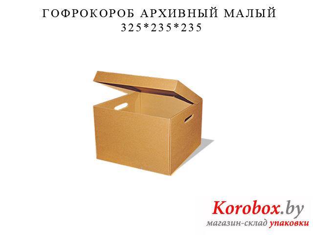 2arhivnyy-korob-325-235-235