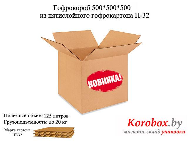 500x500x500-pyatisloika