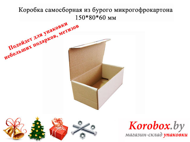 korobka-150-80-60-1