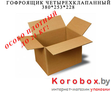 korobka-380-253-228