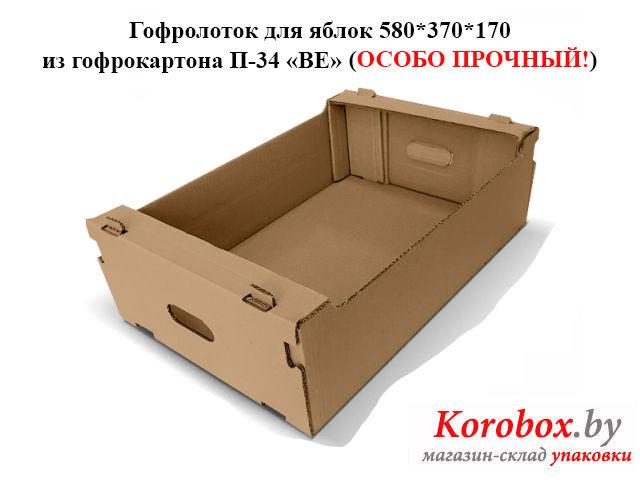 lotok-pod-yabloki-be